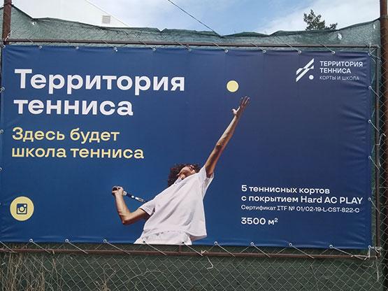 """Новый объект """"Территория тенниса"""" в городе Видное"""