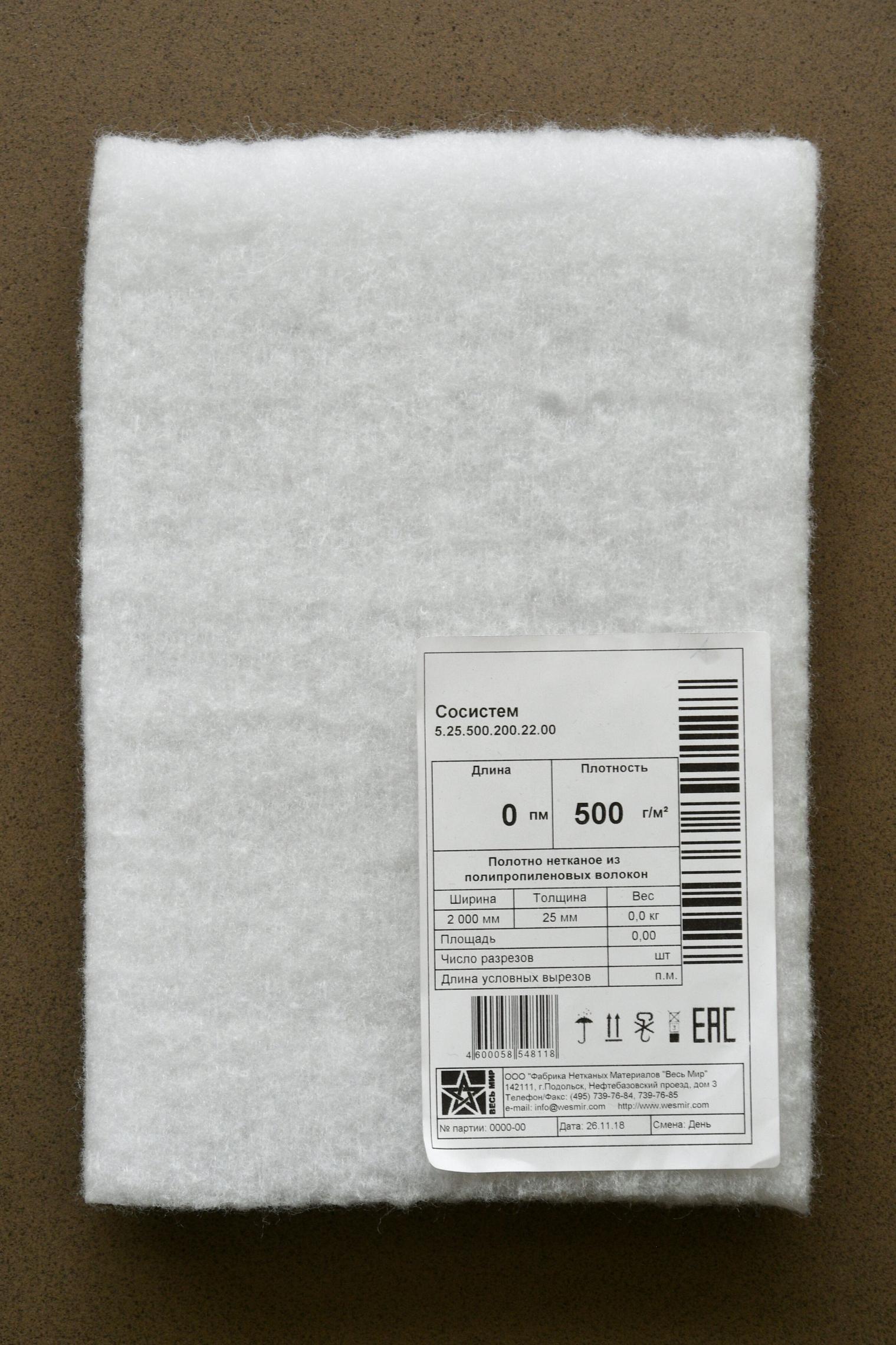 SoSystem® - 5.25.500.200.22.00